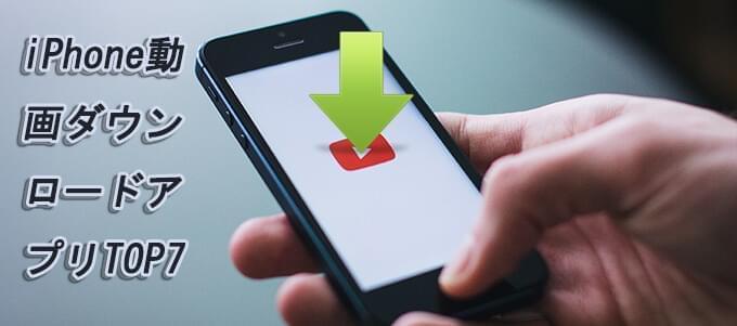 Android用動画ダウンロードアプリ評価ランキング