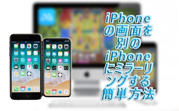 ミラーリング iphone 画面